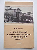 Лечение больных с заболеваниями кожи на Пятигорском курорте Н.Семенов 1955 год