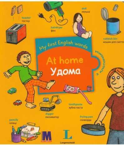 My first English words. Удома. Дитяча книга для вивчення англійської мови