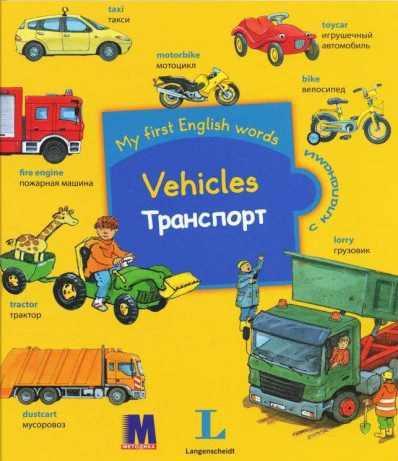 My first English words. Транспорт. Детская книга для изучения английского языка