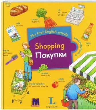 My first English words. Покупки. Детская книга для изучения английского языка