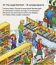 My first English words. Покупки. Детская книга для изучения английского языка, фото 2
