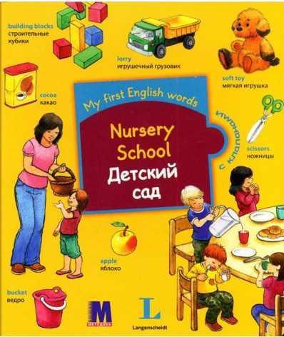 My first English words. Детский сад. Детская книга для изучения английского языка