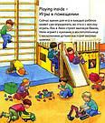 My first English words. Детский сад. Детская книга для изучения английского языка, фото 2