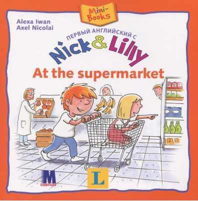 Перша англійська з Nick and Lilly. At the supermarket. Дитяча книга для вивчення англійської мови