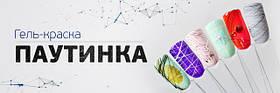 ГЕЛЬ-КРАСКА ПАУТИНКА VIZAVI PROFESSIONAL STICKY GEL PAINT