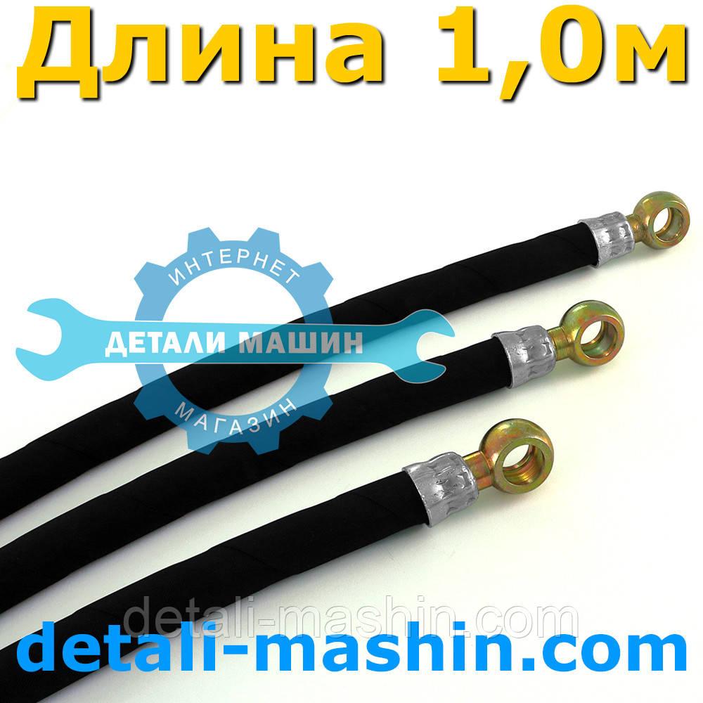 Шланг топливный под болт-штуцер М14 L=1,0м МТЗ, ЮМЗ, КамАЗ, ГАЗ, МАЗ