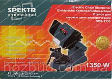 Станок для заточки цепей Spektr SCS-1350