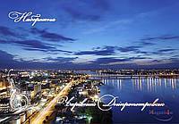 МАГНИТИК Днепропетровск 100х70 мм  Д-014