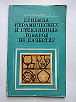 Приемка керамических и стеклянных товаров по качеству Н.Тюремнова