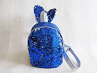 Стильный женский рюкзак Пайетки с ушками, фото 1