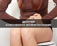 ДИЗУРИЯ   Болезненное мочеиспускание у женщин: причины и лечение