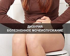 ДИЗУРИЯ | Болезненное мочеиспускание у женщин: причины и лечение