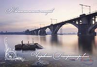 МАГНИТИК Днепропетровск 100х70 мм  Д-028