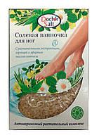 """Солевая ванночка для ног """"Антиварикозный растительный комплекс"""" 100г"""