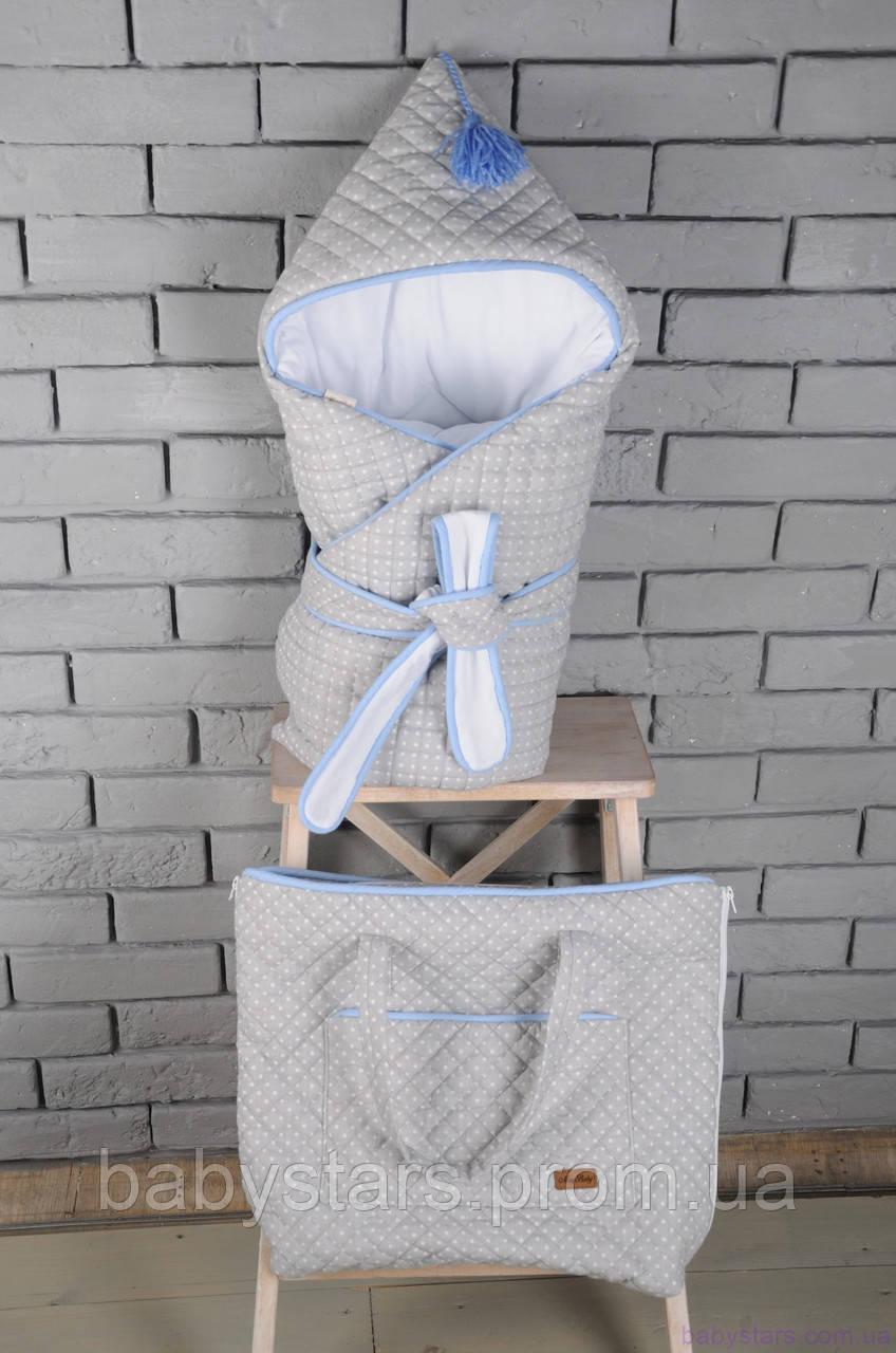 Стеганный демисезонный набор для новорожденного: конверт и сумка-пеленатор, серо-голубой