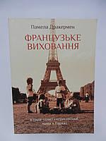 Дракермен П. Французьке виховання. Історія однієї американської мами в Парижі (б/у)., фото 1