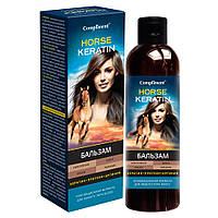 Бальзам для всех типов волос «Укрепление, блеск, объем, питание» HORSE KERATIN Compliment  250 мл.