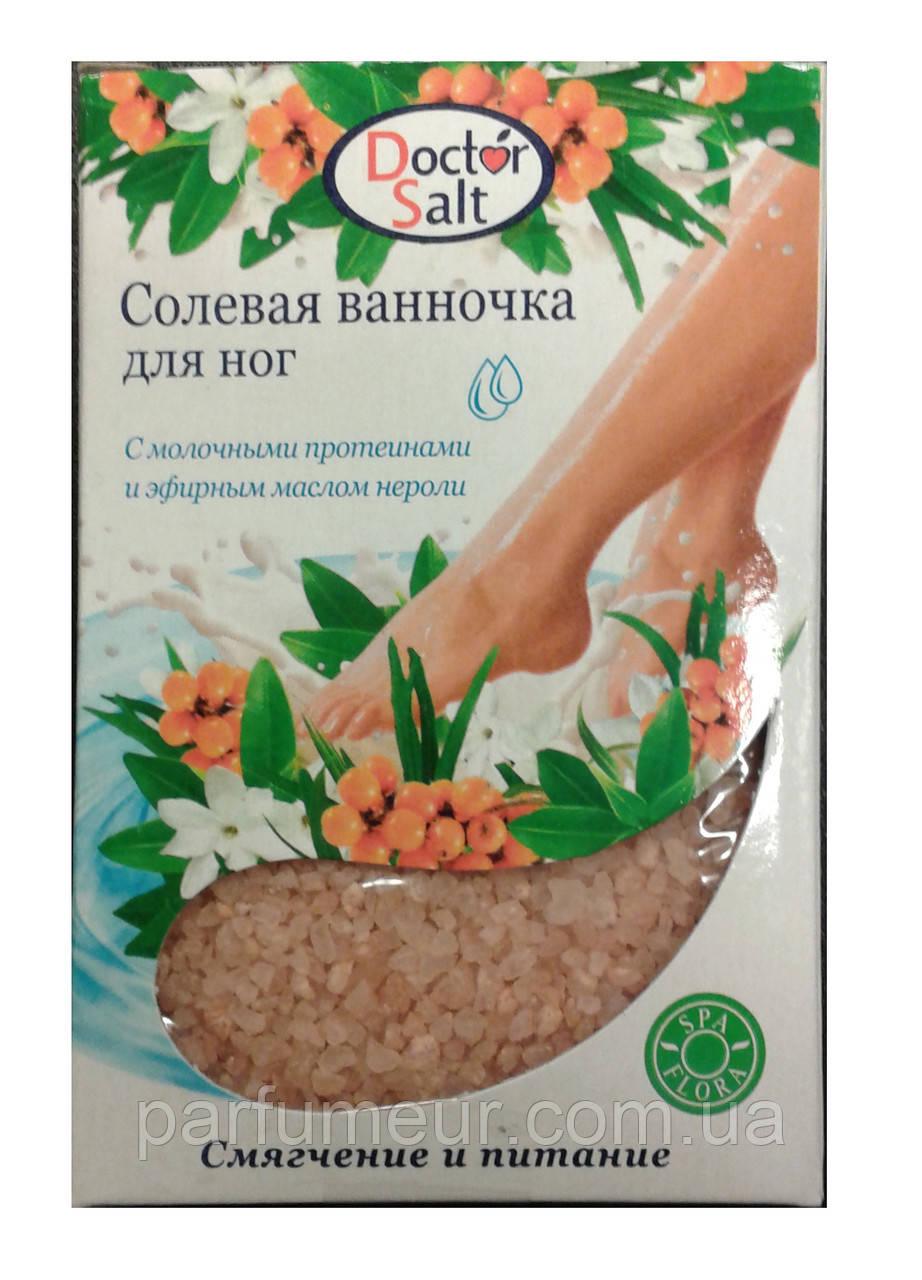 """Солевая ванночка для ног """"Смягчение и питание"""" 100г"""