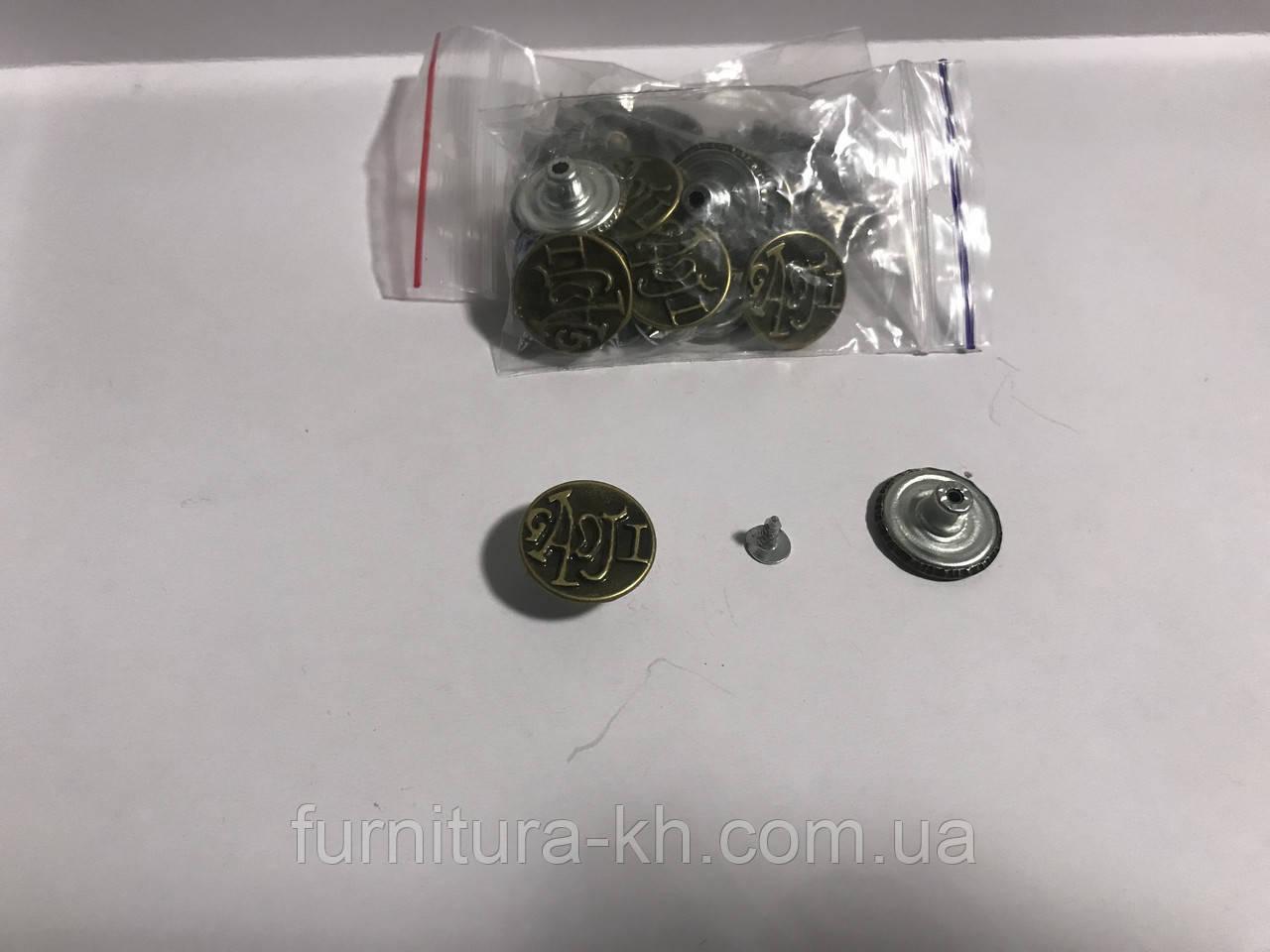 Джинсовые пуговицы (диаметр 20 мм) в уп 10шт