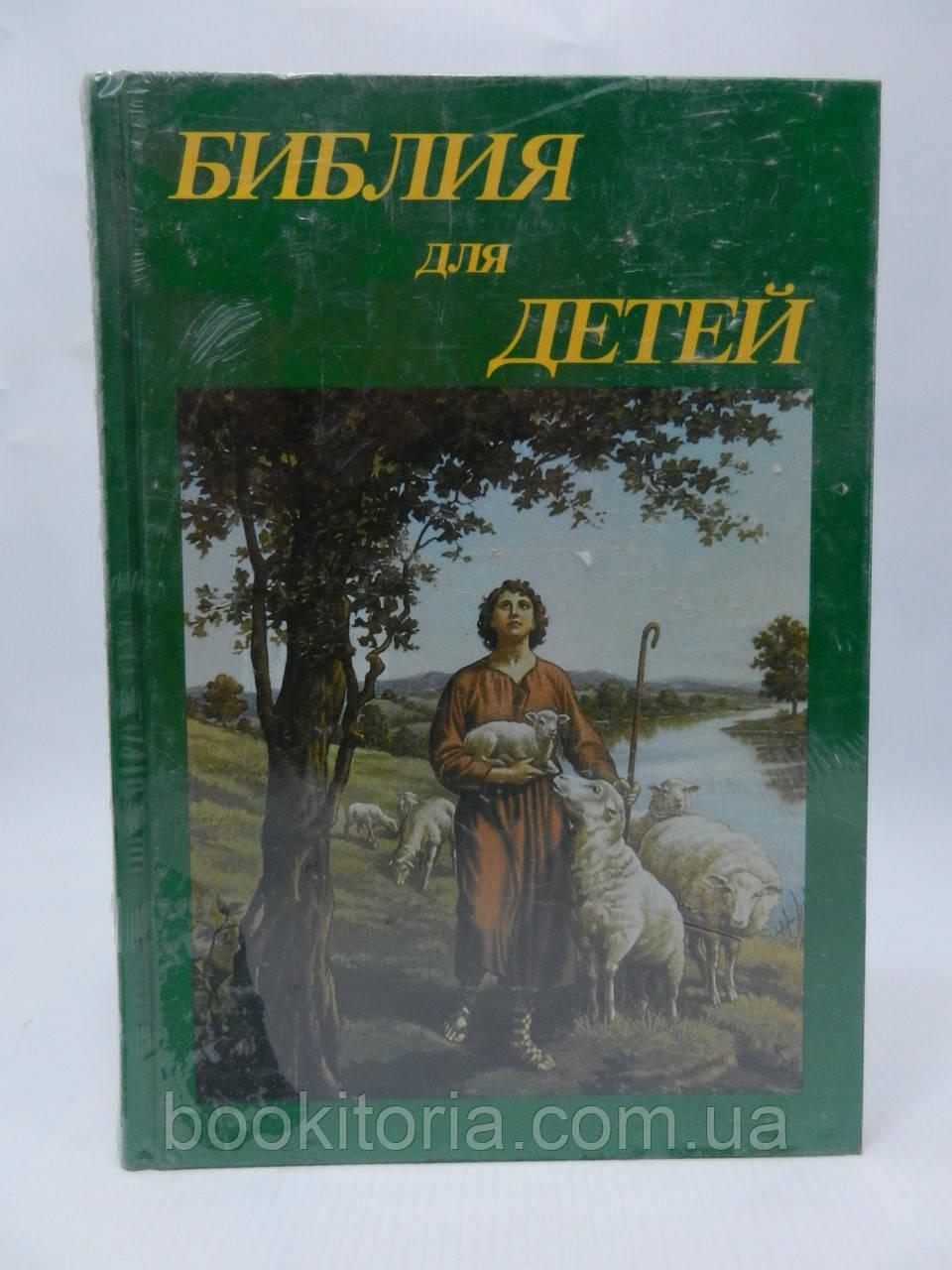 Библия для детей (б/у).