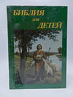 Библия для детей (б/у)., фото 1