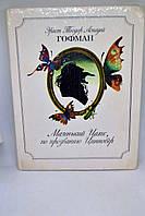 """Книга: Эрнст Теодор Амадей Гофман, """"Маленький Цахес, по прозванию Циннобер"""", повесть-сказка"""