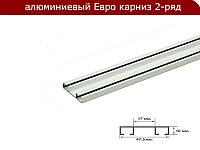 Потолочный алюминиевый карниз Евро усиленный - 2 ряда