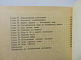 Гарднер М. Математические досуги (б/у)., фото 5