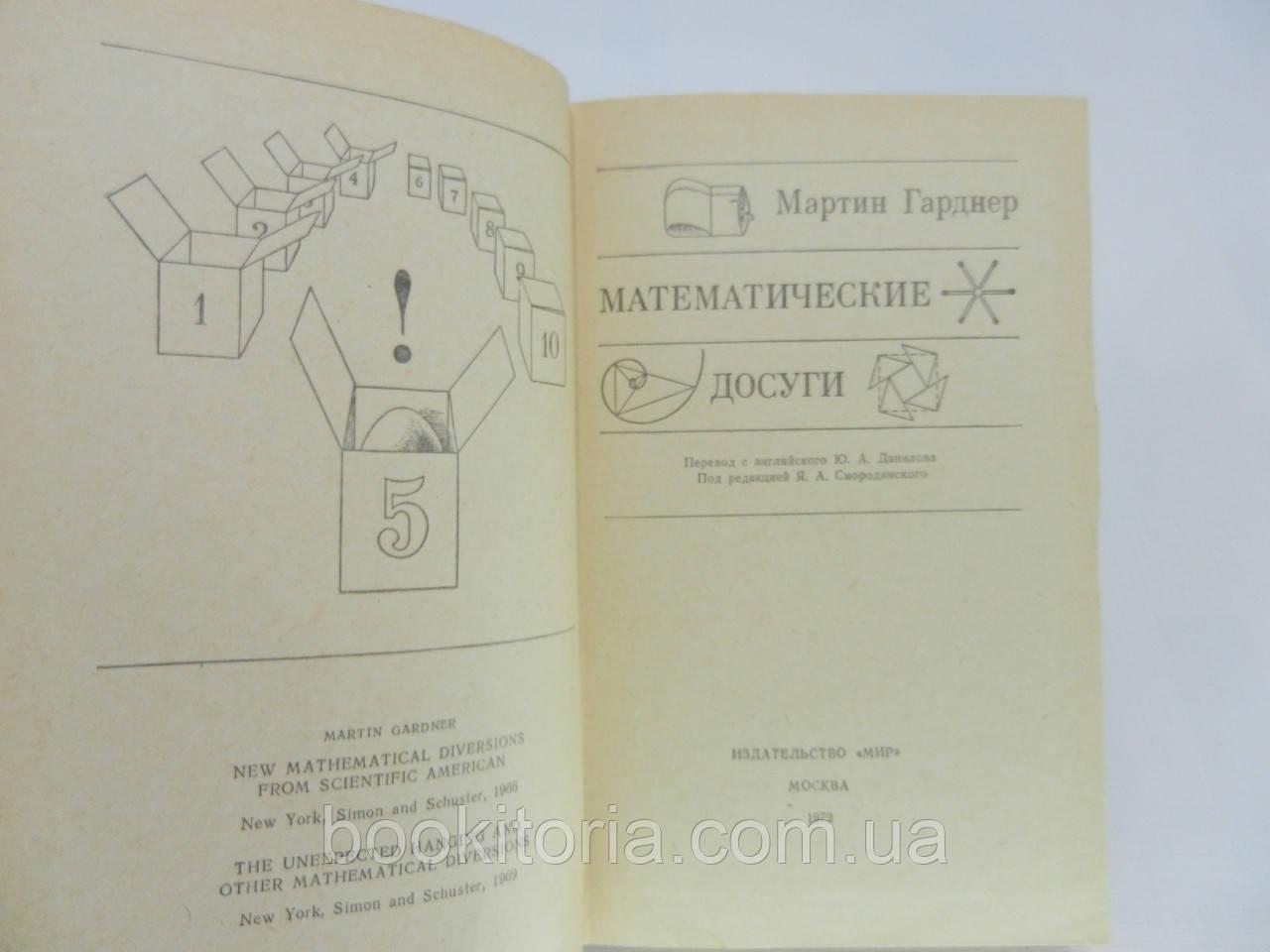 Гарднер М. Математические досуги (б/у).