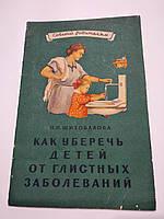 Как уберечь детей от глистных заболеваний Н.Шихобалова Советы родителям 1956 год Медгиз