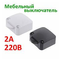 Выключатель мебельный с датчиком открытия двери 220В 2А