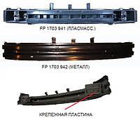 Усилитель бампера переднего Chevrolet Aveo T200 металлическая (шина) (FPS)