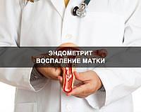 ЭНДОМЕТРИТ | Проявление воспаления матки и как его лечить