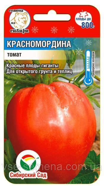Томат Красномордина 20 шт (Сибірський Сад)