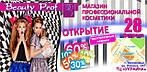 28 февраля в г. Запорожье прошло торжественное открытие нашего магазина профессиональной косметики Beauty Prof