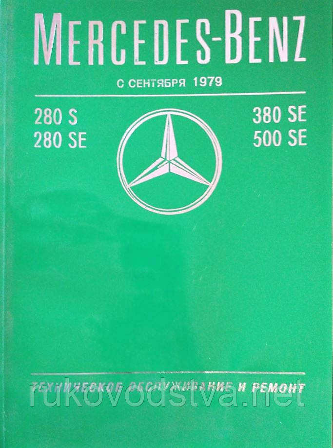 Книга Mercedes S w126 бензин Мануал по ремонту, техобслуживанию
