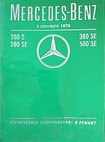 Книга Mercedes S w126 бензин Мануал по ремонту, техобслуживанию, фото 1