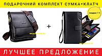 Мужская сумка кожаная Polo VIDENG+Клатч Baellery y Business