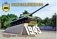 МАГНИТИК Синельниково 100х70 мм С-004