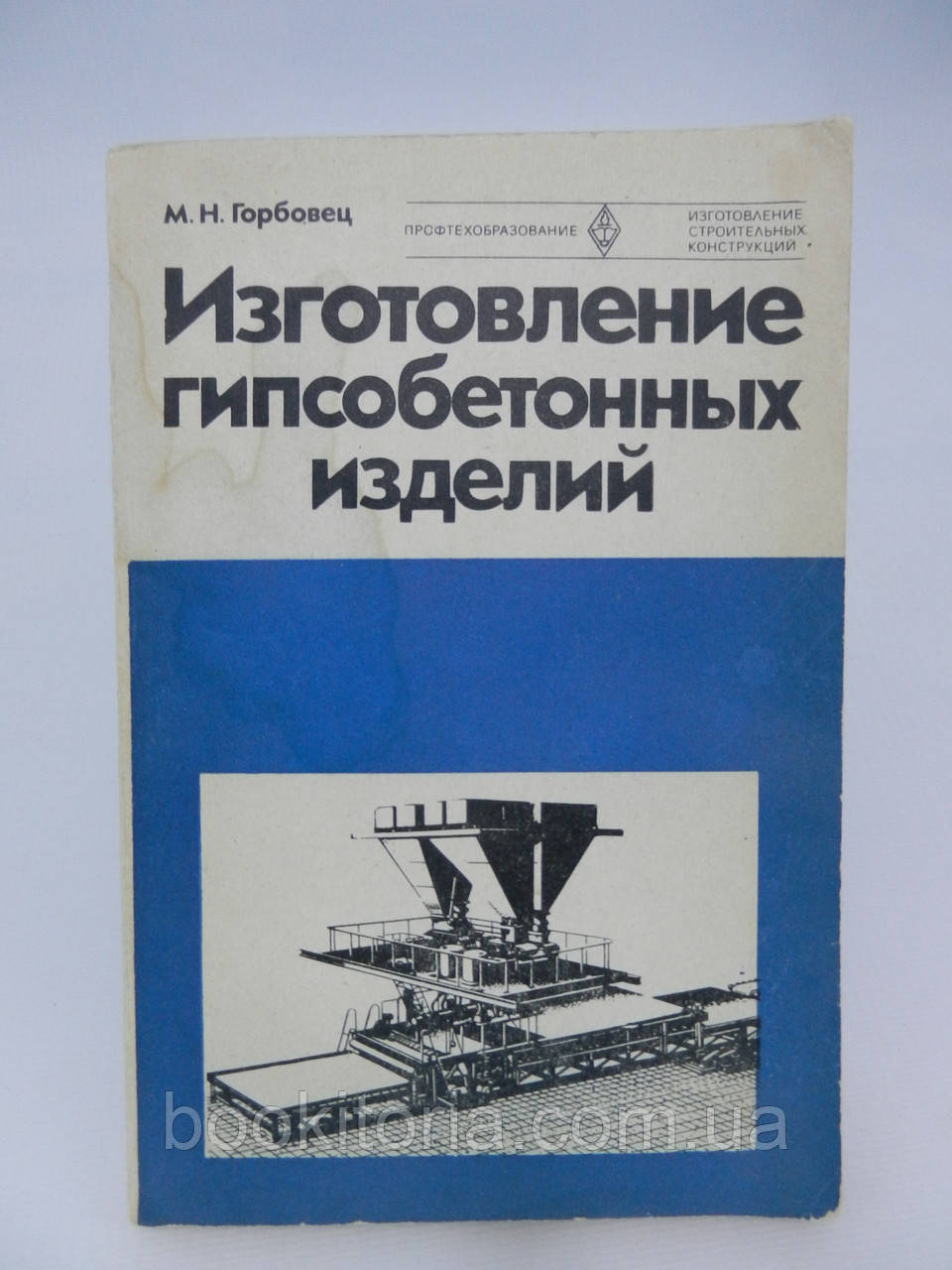 Горбовец М.Н. Изготовление гипсобетонных изделий (б/у).
