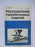 Горбовец М.Н. Изготовление гипсобетонных изделий (б/у)., фото 1