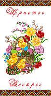 Схема для вишивання хрестиком,  малюнок на канві, Пасхальний рушник