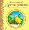 Жовтий гостинець. Казки, оповідання та віршики