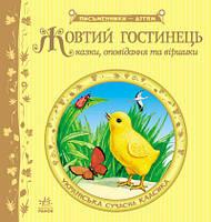 Жовтий гостинець. Казки, оповідання та віршики, фото 1