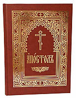 Апостол (церковно-славянский,богослужебный)