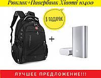 Рюкзак SwissGear городской, мужской+ подарок павербанк xiomi 10400