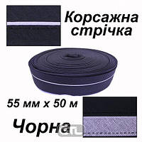 Лента корсажная для брюк 55мм х 50м, полиэстер, (1ящ. = 40 боб.), Вшита лента - белая, черная