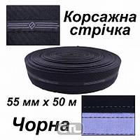 Лента корсажная для брюк 55мм х 50м, полиэстер, (1ящ. = 40 боб.), Вставка, черная