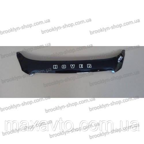 Дефлектор капота Great Wall Hover M2 с 2010 г.в (Грейт вол ховер) Vip Tuning