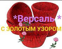 Бумажные формы для кексов  КАПКЕЙКОВ маффинов красная тарталетка 10шт